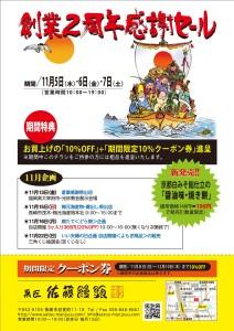 *2015.10.19 佐藤饅頭_チラシ